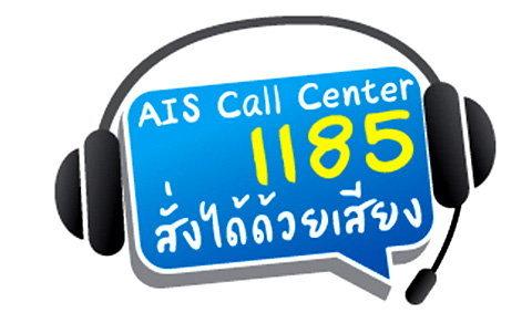 AIS จ้าวแรกก่อนใคร- บริการ 1185 สั่งได้ด้วยเสียง!