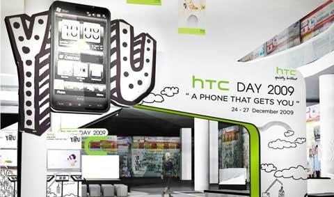 โปรโมชั่นดีๆ ภายในงาน HTC Day 24-27 ธันวาคม