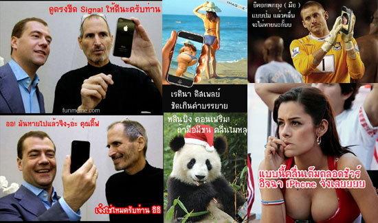 วิธีแก้ปัญหา สัญญาณหายใน iPhone 4 ไม่ยากส์ๆๆ เร้ยยย