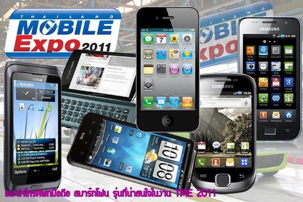 บทความ แนะนำโทรศัพท์มือถือ สมาร์ทโฟน รุ่นที่น่าสนใจในงาน thailand mobile expo 2011