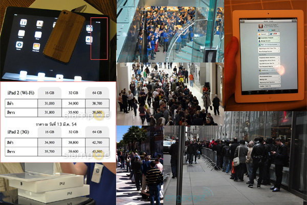 รวมทุกข่าวเด็ด ipad 2 กับการเข้ามาเมืองไทย 15 มีนานี้ (ที่ราคาเริ่มต้น 31,xxx)