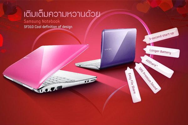 เติมความหวานด้วย  Samsung Notebook SF310