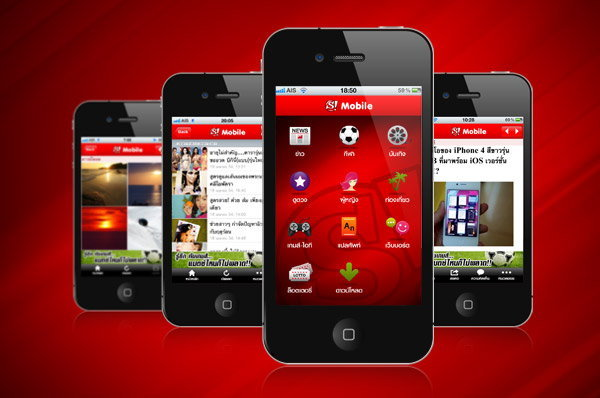 Sanook! Mobile Application ให้คุณย่อโลกข่าวสาร และความบันเทิงไว้ในมือคุณ