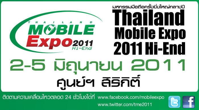 เสริมความรู้ อัพเดทเทรนด์ ก่อนช็อปสมาร์ทโฟน-แท็บเล็ต ในงาน Thailand Mobile Expo 2011 Hi-End