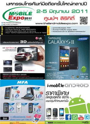 มาแล้วสดๆ ร้อนๆ!! โปรโมชั่นภายในงาน Thailand Mobile Expo 2011 Hi-End