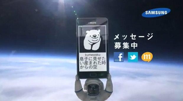 ซัมซุงเตรียมส่ง S II ขึ้นสู่อวกาศ