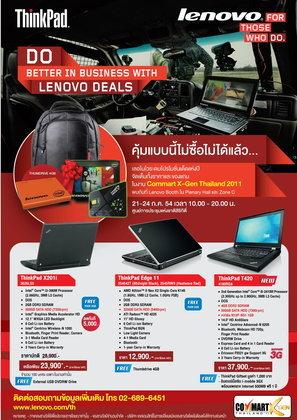 """เลอโนโว จัดโปรโมชั่นแรงเต็มพิกัดรับ """"Commart X-Gen Thailand 2011"""""""