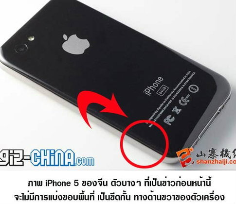 เค้ายืนยันว่า นี่แหละ! ภาพ iPhone 5 ตัวจริง