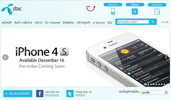 ชัดเจนแล้วเมื่อ Dtac ปล่อยแบนเนอร์การขาย iPhone 4S วันนี้