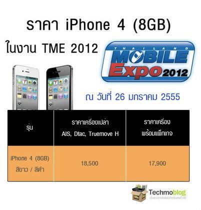 ราคา iPhone 4S และราคา iPhone 4 8GB ในงาน TME 2012