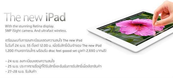 แนวผู้ดี! รายละเอียดการซื้อ The new iPad จาก dtac