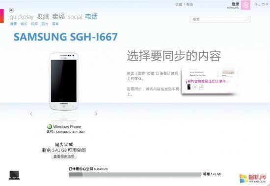 หลุด Windows Phone จาก Samsung หน้าละม้ายคล้าย Galaxy S III รองรับ LTE