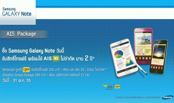 Samsung Galaxy Note มอบสิทธิ์พิเศษ โทรฟรี + 3G ไม่จำกัดนาน 2 ปี