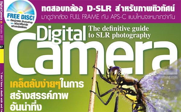 Digital Camera  ISSUE 97 / Jan 2012