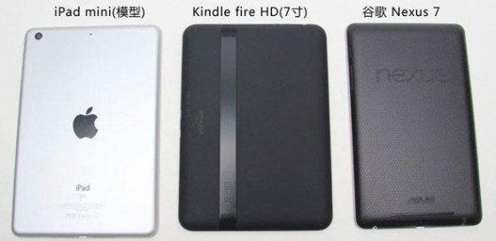 iPad mini กำหนดเปิดตัว 17 ต.ค. ศกนี้?