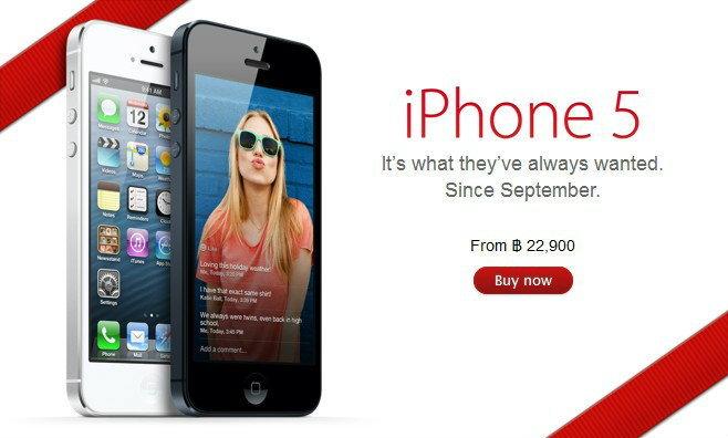 ราคา ไอโฟน 5 เครื่องศูนย์ พร้อมอัพเดทราคาไอโฟน 5 เครื่องหิ้ว