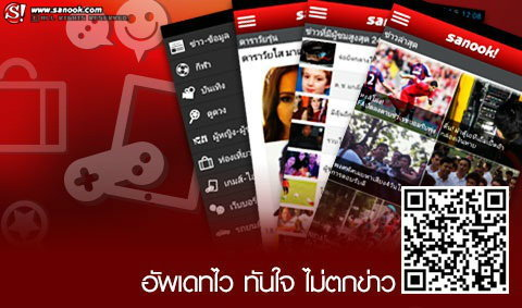 Sanook! Application ปล่อย version ใหม่ ไฉไลกว่าเดิม