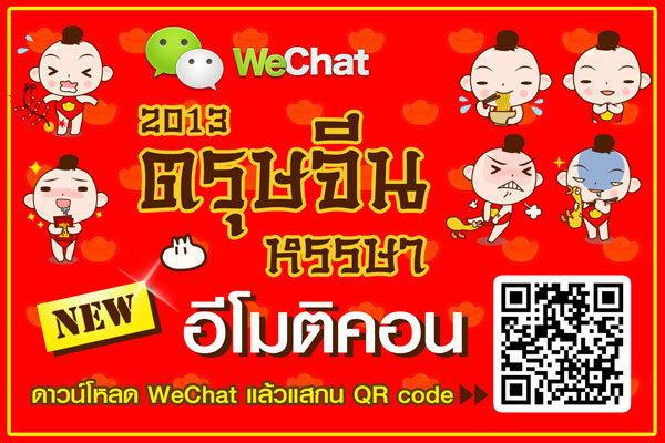 "WeChat ฉลองตรุษจีนหรรษา 2013 ส่งอีโมติคอน ""น้องอมยิ้ม"" ให้ดาวน์โหลดฟรี!!"