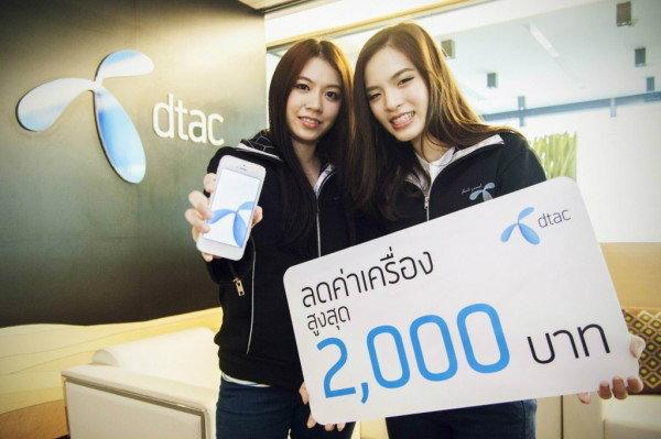 dtac จัดโปรลดราคา iPhone 5 สูงสุด 2,000 บาทพร้อมผ่อน 0% นาน10 เดือน