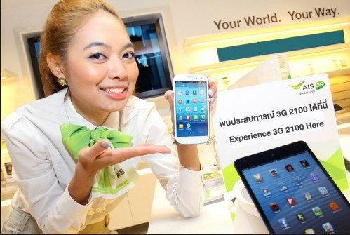 สัมผัสประสบการณ์ AIS 3G ใหม่! บนคลื่น 2100 MHz ได้แล้ว