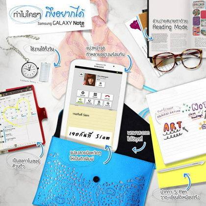 ทำไมใครๆ ถึงอยากได้ Samsung Galaxy Note 8.0