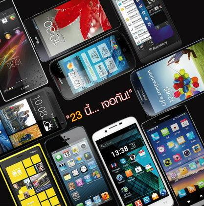 ถึงเวลาช็อปสมาร์ทโฟน… 62 รุ่นใหม่ในงาน Mobile Expo 23 พ.ค. นี้(ต่อ)
