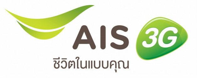 """""""เอไอเอส""""ประกาศให้บริการ 3G 2100 MHz เต็มรูปแบบรายแรกในไทย"""