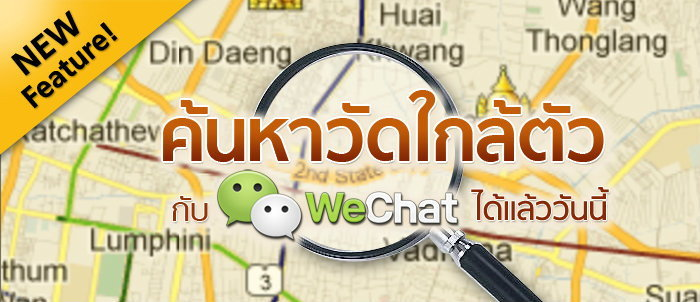 WeChat ชวนร่วมสนุก สาดความสุขรับสงกรานต์
