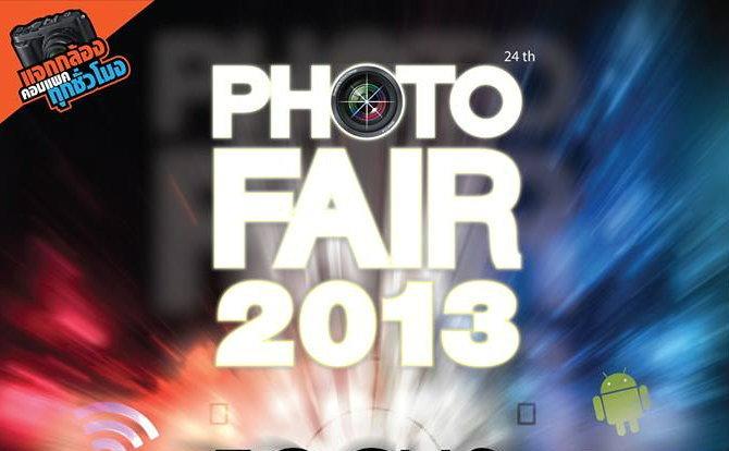 PHOTO FAIR 2013 สุดยอดงานแสดงอุปกรณ์การถ่ายภาพทุกชนิด