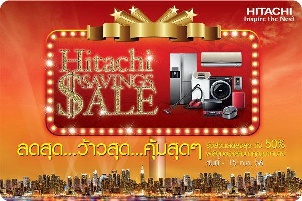 ฮิตาชิ 'Savings Sale' ลดยิ่งใหญ่สุดคุ้ม 3 ต่อ ครั้งเดียวในรอบปี วันนี้-15 ก.ค. 2556
