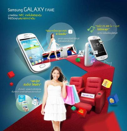 Samsung GALAXY FAME มาพร้อม NFC เทคโนโลยีสุดคุ้มให้ชีวิตคุณสมาร์ทกว่าเดิม