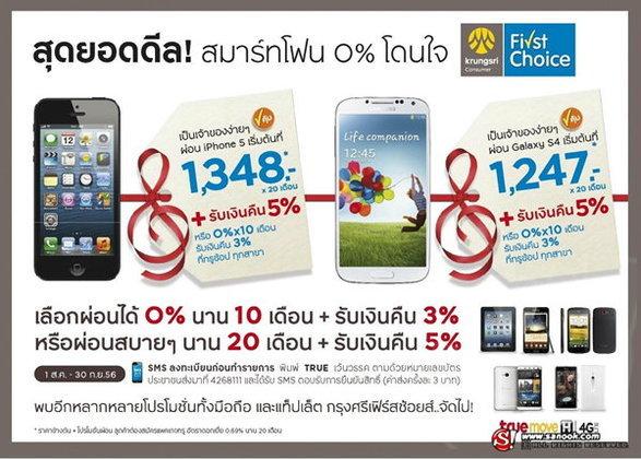 ผ่อน iPad Mini ต่ำสุดที่ 567.- ต่อเดือนแถมเงินคืน 3%ที่กรุงศรีเฟิร์สช้อยส์