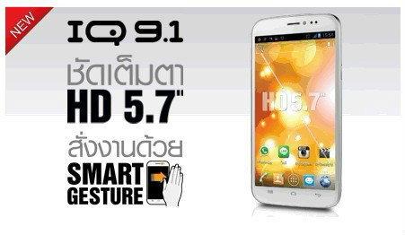 เตรียมพบกับ i-mobile IQ 9.1 สมาร์ทโฟนระดับไฮเอนด์ ในราคาไม่ถึงหมื่น
