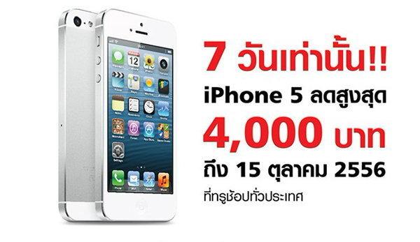 ช้าอด!!  ลดราคา iPhone 5 สูงสุด 4,000 บาท