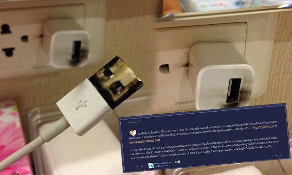ที่ชาร์ต iPhone 5 ระเบิด!!! ทำไงดีครับ