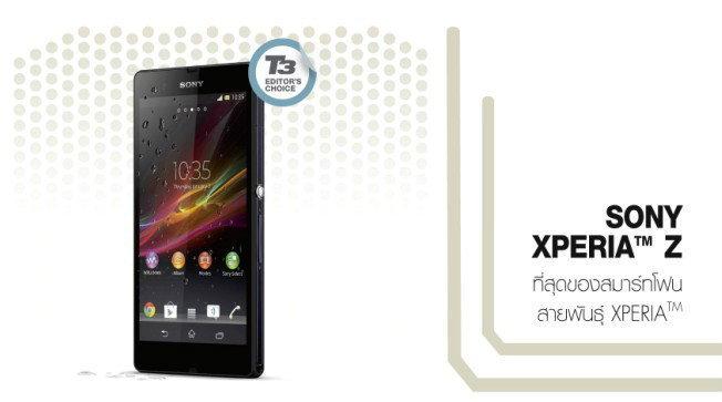 SONY XPERIATM Z  ที่สุดของสมาร์ทโฟนสายพันธุ์ XPERIATM