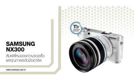 SAMSUNG NX300 สัมผัสใหม่ของความรวดเร็วและคุณภาพระดับมืออาชีพ
