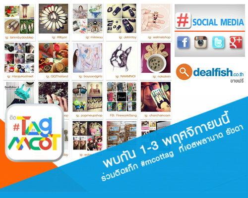 ติด #Tag by MCOT มหกรรม Digital Media ครั้งยิ่งใหญ่ ที่ชาวเน็ตไม่ควรพลาด!