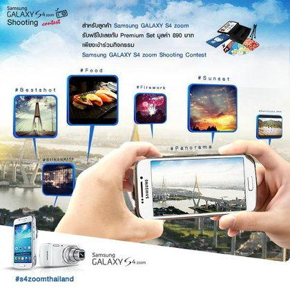 ผู้ใช้ Samsung GALAXY S4 zoom รับ Premium set ไปเลยแบบฟรีๆ!!