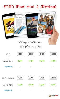 ราคา iPad mini 2 เครื่องศูนย์ มาบุญครอง เครื่องหิ้ว