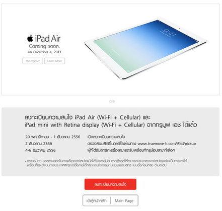 ว้าวสุดๆ ทรูมูฟเอชประกาศวางจำหน่าย iPad Air (iPad 5) และ iPad mini 2 (Retina) แล้ววันนี้