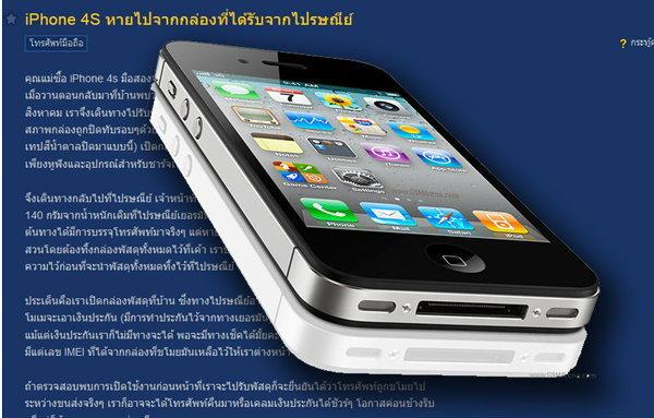 เตือนภัย! iPhone 4S หายไปจากกล่องที่ได้รับจากไปรษณีย์