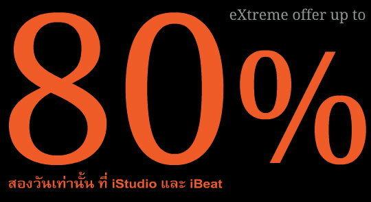 iStudio จัดโปรโมชั่นเด็ดลดสูงสุด 80% เพียง 2 วันเท่านั้น