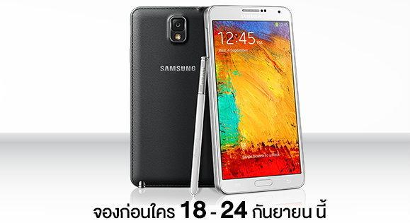 จองก่อนใคร 18 - 24 กันยายน นี้ที่ Samsung Brand Shop