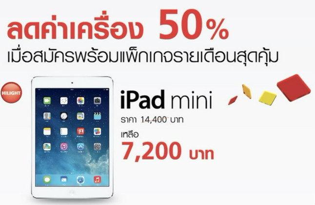 Truemove H จัดโปรลดราคา iPad mini 50% เหลือเพียง 7,200 บาท วันนี้ถึง 28 ก.พ.นี้เท่านั้น