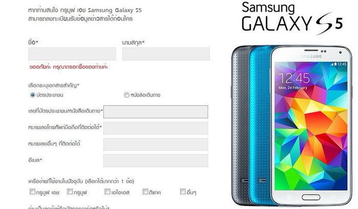 มาไว TrueMove H เปิดลงทะเบียนรับข่าว Galaxy S5 แล้ว!