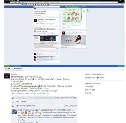 ระวัง! อย่าหลงกลติดตั้งอีโมชั่นใน facebook