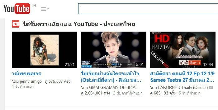 Google ส่งของขวัญปีใหม่ให้คนไทย เปิดตัว Youtube เวอร์ชั่นไทย