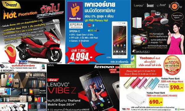 โปรโมชั่นงาน Thailand Mobile Expo 2014 Hi-End มาแล้ว!