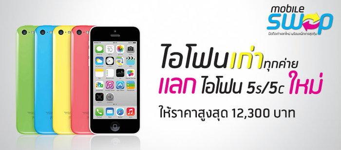 ไอโฟนเก่าทุกค่าย เอามาแลก iPhone 5s/5c ได้ที่นี่